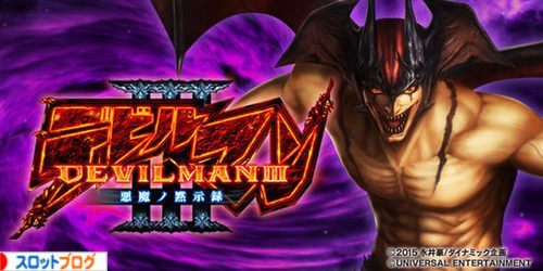 デビルマン3-悪魔ノ黙示録-