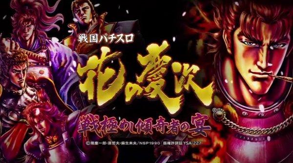 花の慶次〜戦極めし傾奇者の宴〜