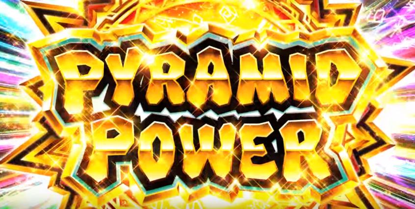 秘宝伝~伝説への道~ピラミッドパワー