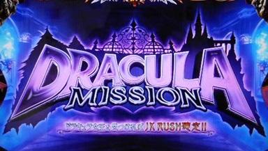 十字架3ドラキュラミッション