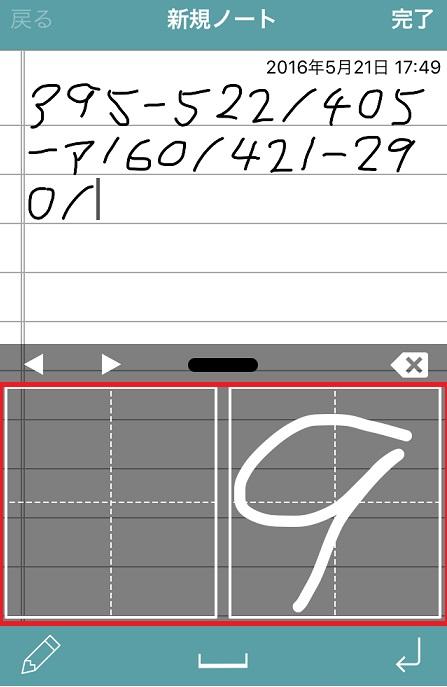 手書きメモアプリ