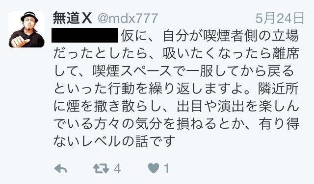 無道X-タバコ騒動2