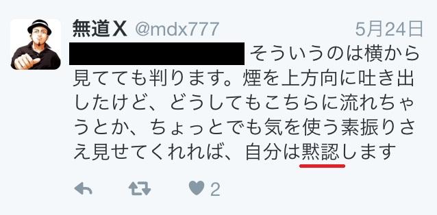 無道X-タバコ騒動3