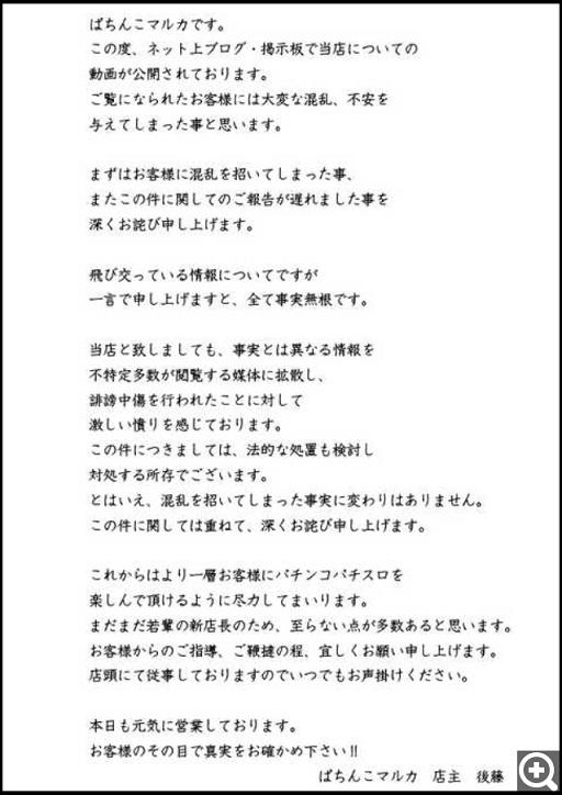 ぱちんこマルカ