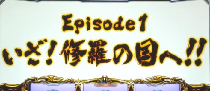 北斗の拳修羅の国編エピソード