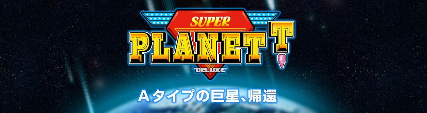 スーパープラネットDX