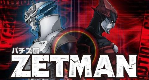 ゼットマン