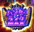 モンハン狂竜戦線終了画面ハンターランク紫