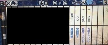 天下布武3CZスルー狙い解説