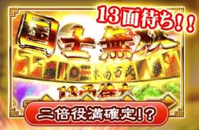 麻雀格闘倶楽部2-フリーズ