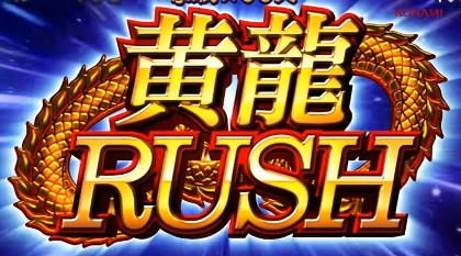 麻雀格闘倶楽部2-黄龍ラッシュ