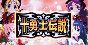シスクエ4-十勇士伝説