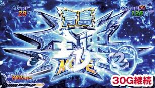 モンキーターン3-青島全速