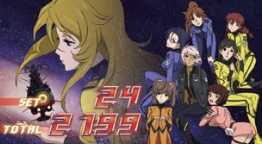 宇宙戦艦ヤマト2199-ART終了画面