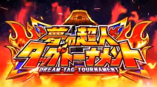 キン肉マン-夢の超人タッグ編-夢の超人タッグトーナメント