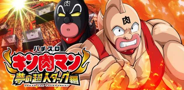 キン肉マン-夢の超人タッグ編