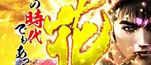 花の慶次-天を穿つ戦槍-フリーズ