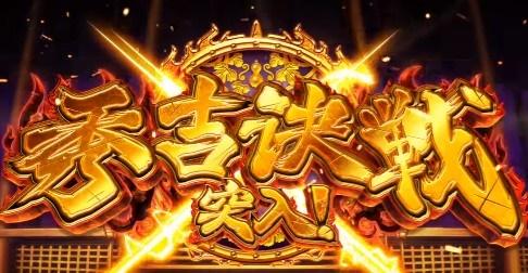 政宗2-秀吉決戦