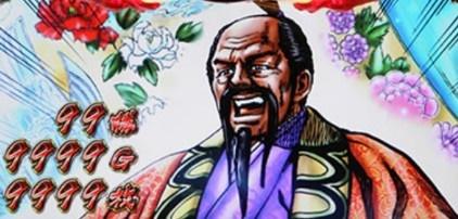 花の慶次-天を穿つ戦槍-終了画面