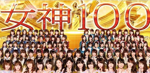 AKB48-勝利の女神