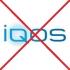 iQOS(アイコス)は禁煙成功率高め!?紙巻に比べて楽な理由を説明
