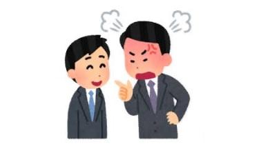 上司の説教
