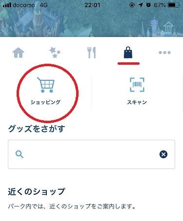 ディズニー公式アプリ_ショッピング