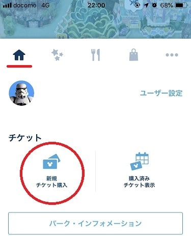 ディズニー公式アプリ_チケット購入