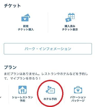 ディズニー公式アプリ_ホテル予約