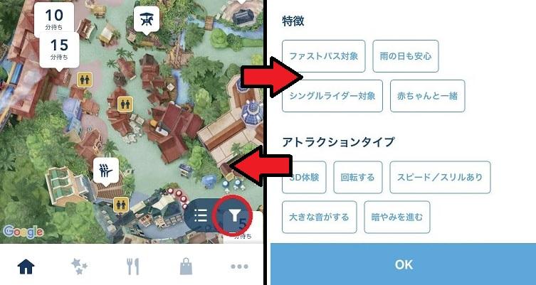 ディズニー公式アプリ_検索モード切替