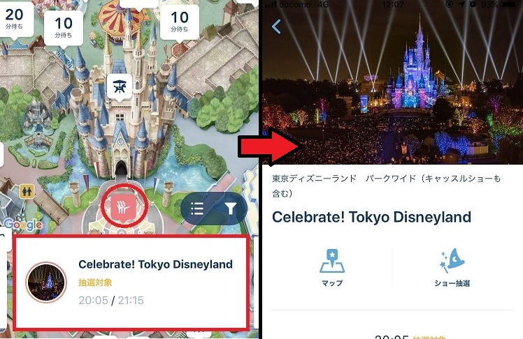 ディズニー公式アプリ_マップモード