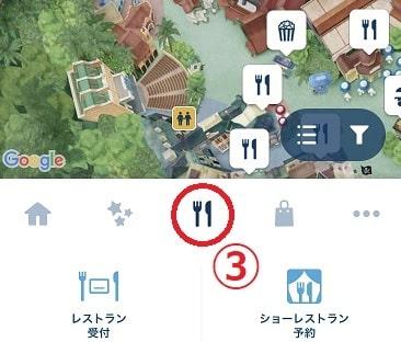 ディズニー公式アプリ_食事