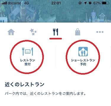 ディズニー公式アプリ_食事2