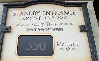 ソアリン350分待ち
