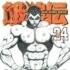 面白い!オススメのマイナー格闘バトル漫画4選(餓狼伝、喧嘩商売、狂四郎2030、リクドウ)