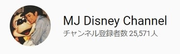 MJ Disney Channel