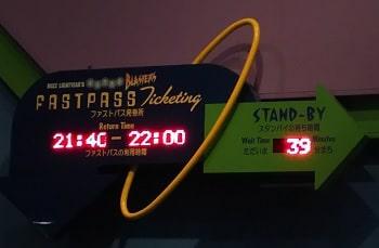 バズライトイヤーのアストロブラスター39分待ち