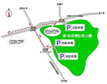 愛・地球博記念公園駐車場