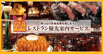 USJレストラン優先案内サービス
