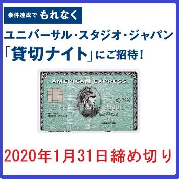 USJ-AMEX申込