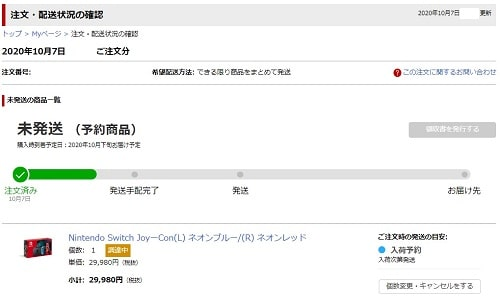 楽天BOOKSニンテンドースイッチ購入-min.jpg