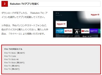 RakutenTVFireTVStick非対応