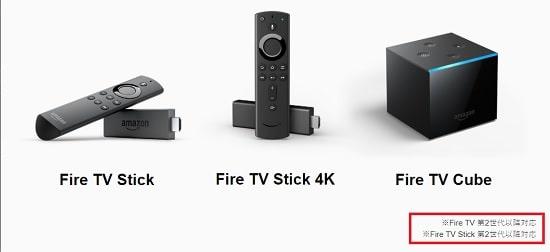 Paravi(パラビ)FireTVStick非対応
