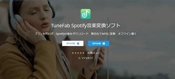 TuneFabSpotify変換ソフト