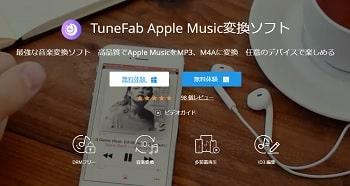 TuneFabAppleMusic変換ソフト