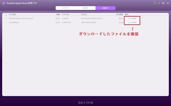TuneFab Apple Music変換ソフト
