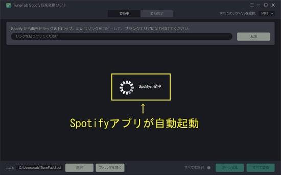 TuneFab Spotify変換ソフト