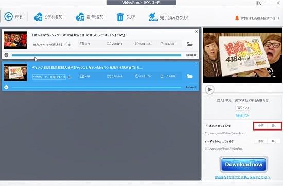VideoProcダウンロード