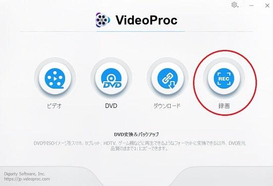 VideoProc録画