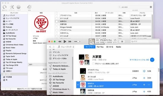 UkeySoft Apple Music変換ソフト